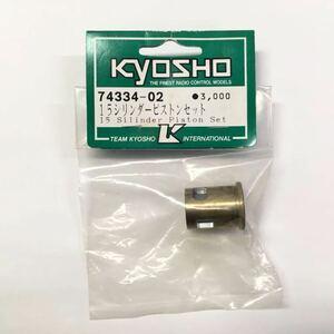 KYOSHO 15シリンダーピストンセット