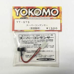 YOKOMO スーパーコンデンサー(受信器用)