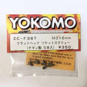 YOKOMO チタンフラットヘッドソケットスクリューM3×6mm