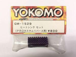 YOKOMO GM-1529ヒートシンク(PROカスタムリバース用)