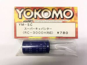 YOKOMO スーパーキャパシター
