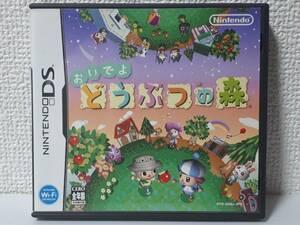 中古☆DS おいでよ どうぶつの森 送料無料 3DSでも 箱 説明書 付き どうもり どう森 スローライフ