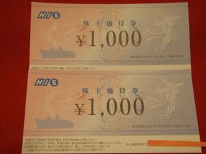 HIS◆株主優待券 1000円×2枚=2000円分/2022年1月31日まで