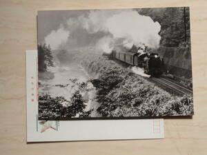 絵葉書 さりゆく蒸気機関車 関西本線・関~加太間(D51)
