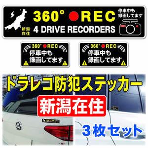 【新潟県】360° 録画中 後方 録画中 前後 全方向 あおり運転 ドラレコステッカー お先にどうぞ ドライブレコーダー搭載 セキュリティ