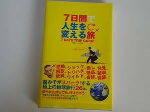 [送料無料]7日間で人生を変える旅☆高橋歩☆A-Works 帯付き