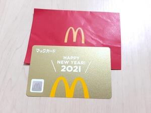 送料無料 マクドナルド福袋2021 金のマックカード