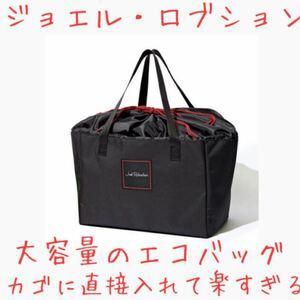 ジョエル・ロブション レジカゴショッピングバッグ エコバッグ 大容量 楽々 大容量 保冷バッグ ソフトクーラー 保冷バック