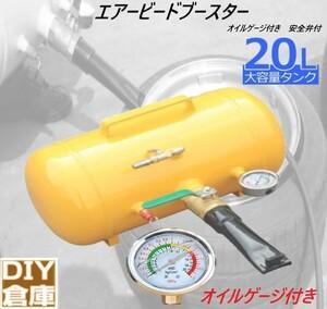 エア ビードブースター タイヤエアー 空気入 引っ張りタイヤ空気入れに最適! 急激なエアー噴射で簡単にチューブレスタイヤのビードをあげ