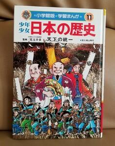 学習まんが 日本の歴史11 天下の歴史
