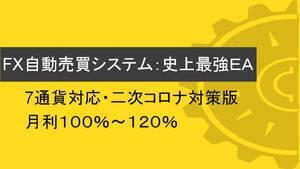 【二次コロナ対策版】FX自動売買システム・史上最強EA・月利100%~120%!!