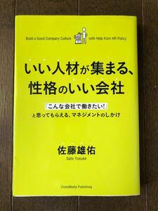 『いい人材が集まる性格のいい会社』佐藤雄佑