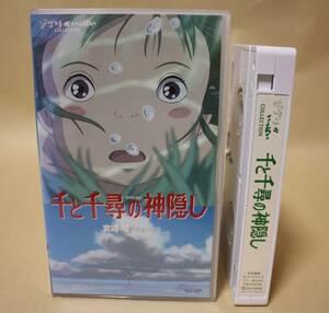 千と千尋の神隠し ジブリがいっぱいコレクション VHSビデオ