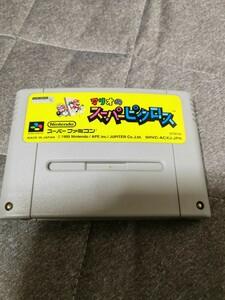 スーパーファミコン ソフト マリオのスーパーピクロス