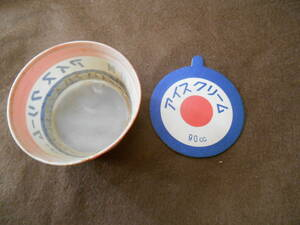 ☆彡昭和レトロ! 林産薬株式会社謹製 未使用 カップアイスクリームの空箱