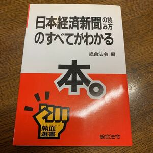 日本経済新聞の読み方のすべてがわかる本