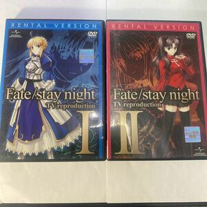 Fate/stay night TV reproduction 全2枚 レンタル落ち 全巻セット 中古