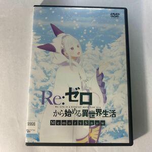 Re:ゼロから始める異世界生活 MemorySnow レンタル落ちDVD