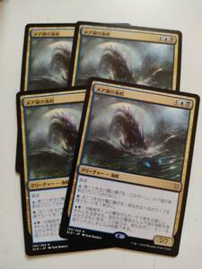 ★☆MTG 【日】メア湖の海蛇/Lochmere Serpent[金R]【ELD】★☆在庫枚数4枚 全ての商品同梱可能