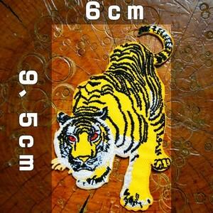 刺繍 アイロン ワッペン【虎】タイガー トラ とら 寅 タイガース 阪神 黄色 アニマル 動物 動物柄 和柄 のりつき 糊付き 手芸 DIY 手作り