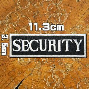 刺繍 アイロン ワッペン【SECURITY】黒 白 11.3cmx3.5cm 警備 保安員 セキュリティー のりつき 糊付き アメカジ アップリケ パッチ