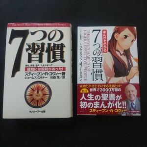 7つの習慣を学ぶのにお薦めの2冊