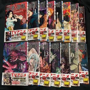 呪術廻戦 0~14巻 全巻 セット 漫画 本 コミック マンガ 芥見下々
