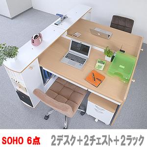 【スモールオフィス】デスク2台・6点セット★SOHO事務机パソコンデスクZ