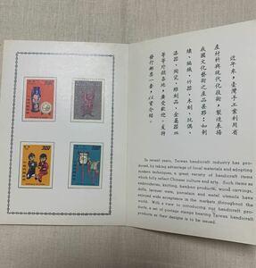 中華民国 切手 小型シート