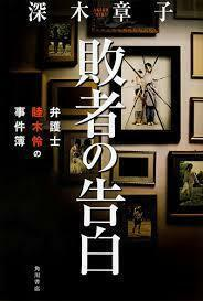 敗者の告白 弁護士睦木怜の事件簿 (単行本)
