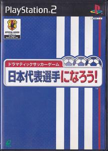 z【即決はプラス1本おまけ】 日本代表選手になろう PS2 ソフト 動作品 ソニー プレイステーション2 まとめ売り 【zs20901】