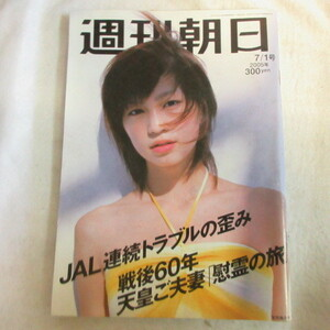 /asa05 週刊朝日 2005.7.1●安田美沙子/貴乃花親方/小林麻耶/栗山英樹