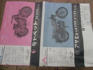 ミヤペット 20型 50cc アサヒ号 LA500 125cc カタログ 検索 旧車 当時 昭和