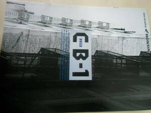 CB-1  NC27 カタログ ( アクセサリー&グッズ カタログ 付) 検索 cb1旧車 当時 昭和