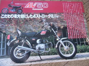 KAWASAKI AV50 黒 カタログ 送料140円 検索 旧車 当時 昭和