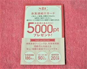 湘南美容クリニック 5000ポイントプレゼント+QUOカード2000円