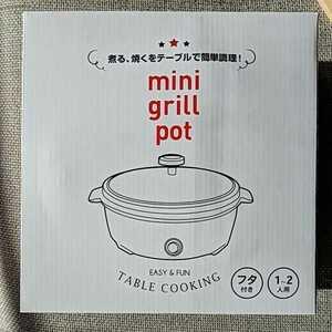 【新品未使用/送料無料】mini grill pot ミニグリルポット Table cooking 1~2人用 ホットプレート 鍋