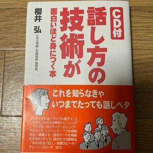 CD付 話し方の技術が面白いほど身につく / 櫻井弘