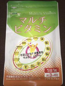 シードコムスサプリメントマルチビタミン3ヶ月分2023.03