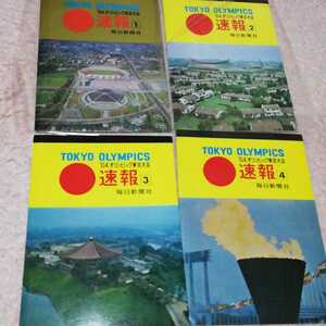 1964年 オリンピック東京大会 速報1、2、3、4 毎日新聞社 4セット 絵はがき 東京オリンピック 昭和レトロ
