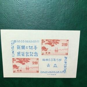 青森 小型シート 切手