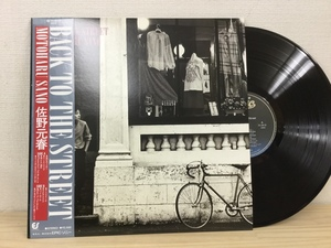 【YM224】佐野 元春 / Back To The Street / Epic Sony / 25・3H-19 / LP