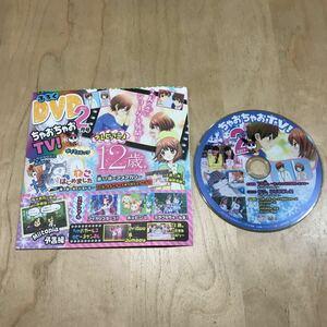 DVD ちゃおちゃおTV! 2月号 ちゃお 付録