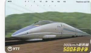 ■テレホンカード 新幹線 のぞみ JR西日本 500系 JR東海【使用済】NTT テレカ 105度数
