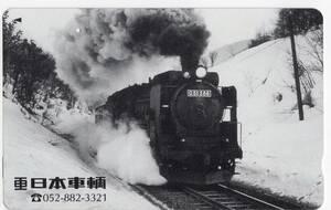 ■テレホンカード 日本車輛 SL D51 デゴイチ JR東海【使用済】NTT テレカ 50度数 日本車両