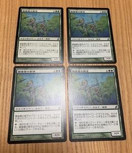 MTG 鋸歯傷の射手 緑 クリーチャー エルフ 4枚セット 日本語版 / Jagged-Scar Archers マジック:ザ・ギャザリング Magic: The Gathering