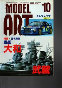 モダンアート 日本海軍戦艦 大和・武蔵 No.522 1998年