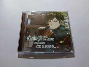 CD【余命彼氏 Vol.04 幼き日の約束】 キズあり CV.柿原徹也