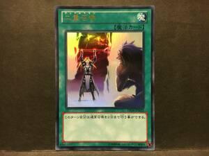 遊戯王 DS14 M「二重召喚」1枚 ウルトラ 未使用 数量7