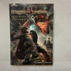 ドラゴンズドグマオフィシャルガイドブック PlayStation 3/Xbox 360 /カプコン (単行本) 中古